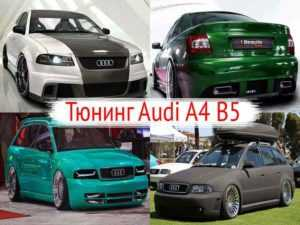 Тюнинг Audi A4 B5