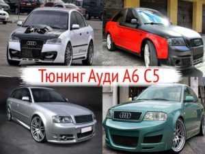 Тюнинг Ауди А6 С5