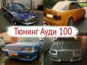 Тюнинг Ауди 100