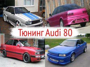 Тюнинг Ауди 80