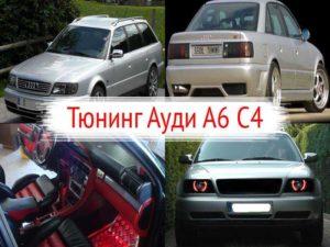 Тюнинг Ауди А6 С4