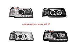 Альтернативные фары на Audi 80