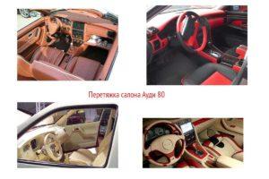 Оформление салона Audi 80