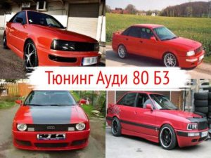Тюнинг Ауди 80 Б3