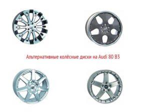Колёсные диски для тюнинга Audi 80 B3