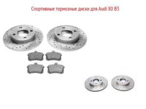 Спортивные вентилируемые тормозные диски для Audi 80 B3