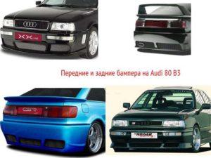 Передние и задние бамперы для Audi 80 B3