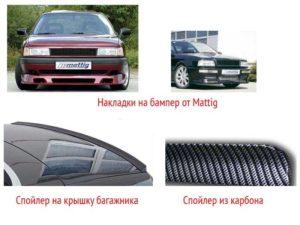 Запчасти для тюнинга кузова Audi 80 B3