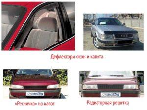 Элементы кузова для тюнинга Audi 80 B3
